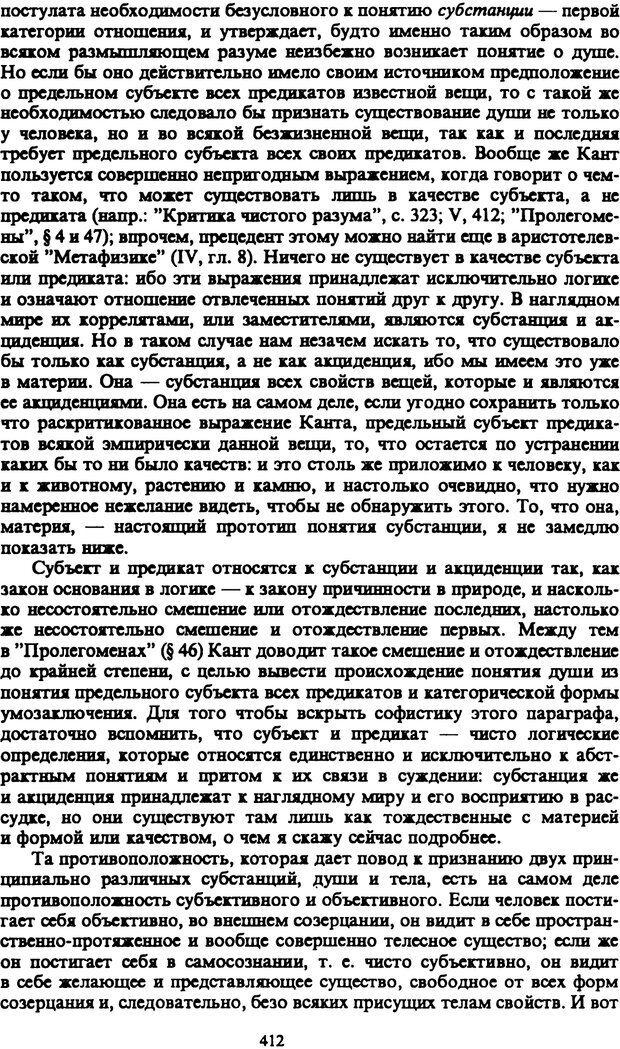 PDF. Собрание сочинений в шести томах. Том 1. Шопенгауэр А. Страница 412. Читать онлайн