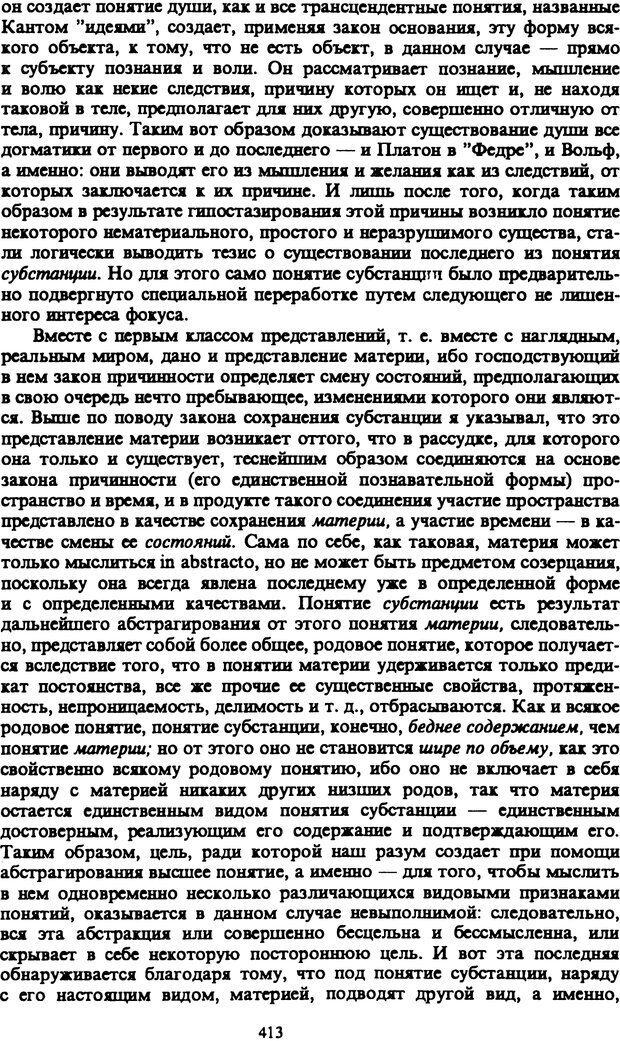 PDF. Собрание сочинений в шести томах. Том 1. Шопенгауэр А. Страница 413. Читать онлайн