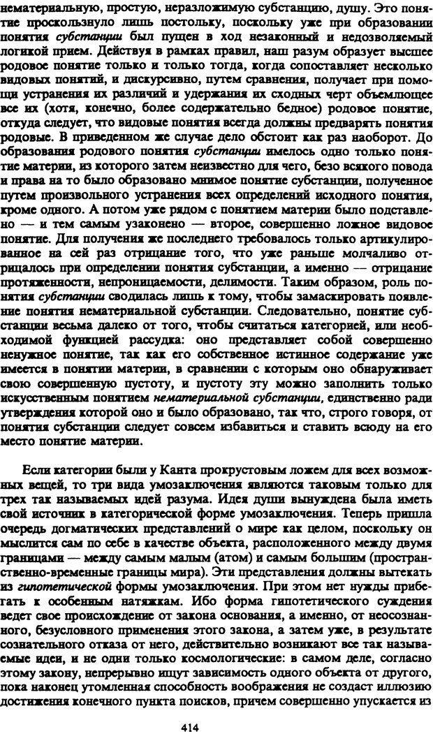 PDF. Собрание сочинений в шести томах. Том 1. Шопенгауэр А. Страница 414. Читать онлайн