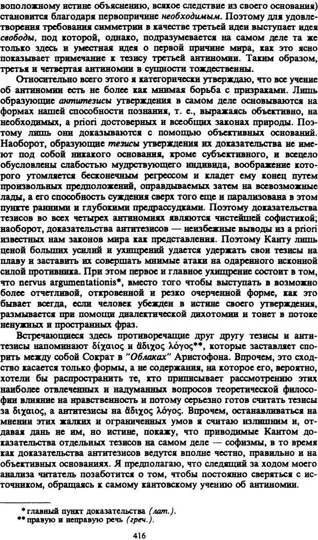 PDF. Собрание сочинений в шести томах. Том 1. Шопенгауэр А. Страница 416. Читать онлайн