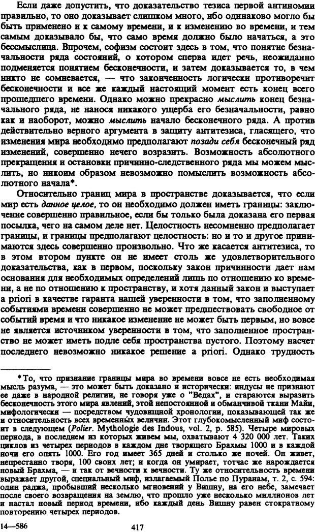 PDF. Собрание сочинений в шести томах. Том 1. Шопенгауэр А. Страница 417. Читать онлайн