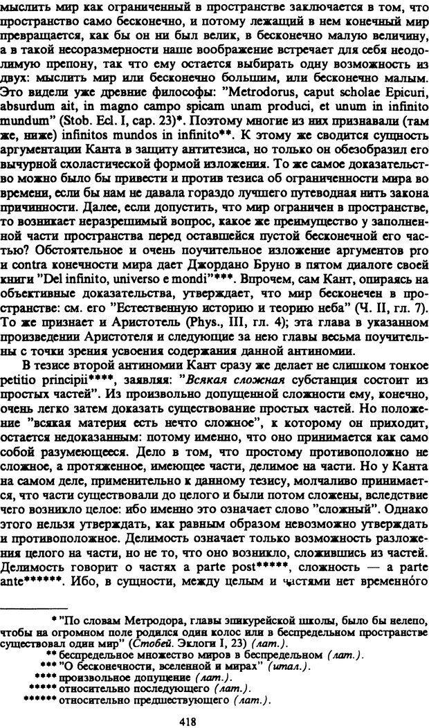 PDF. Собрание сочинений в шести томах. Том 1. Шопенгауэр А. Страница 418. Читать онлайн