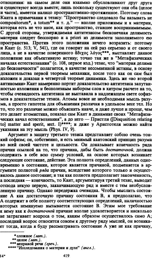 PDF. Собрание сочинений в шести томах. Том 1. Шопенгауэр А. Страница 419. Читать онлайн