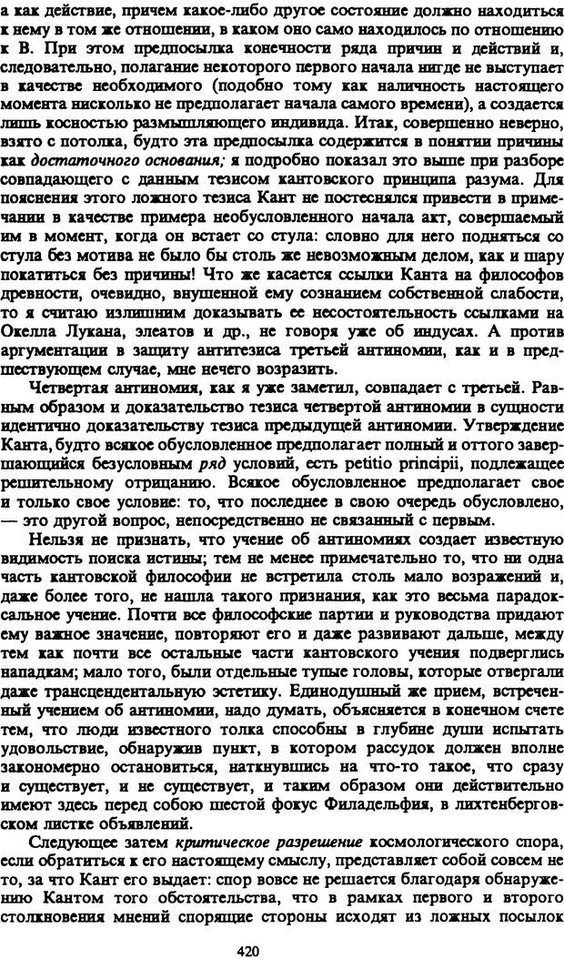 PDF. Собрание сочинений в шести томах. Том 1. Шопенгауэр А. Страница 420. Читать онлайн