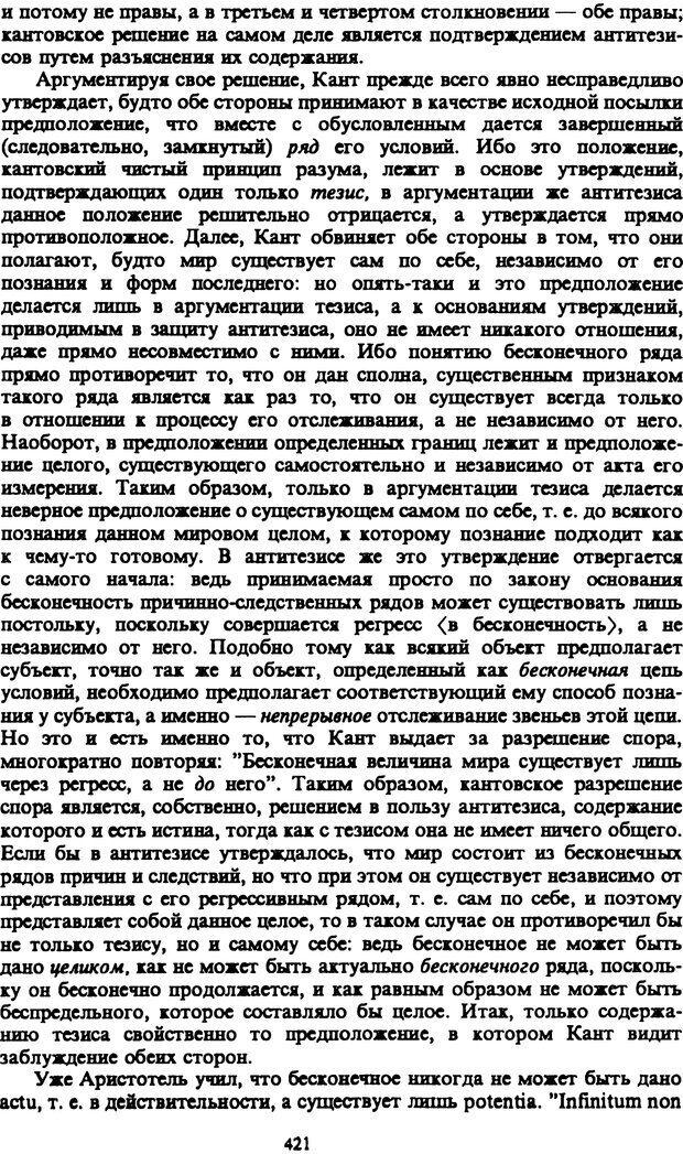 PDF. Собрание сочинений в шести томах. Том 1. Шопенгауэр А. Страница 421. Читать онлайн