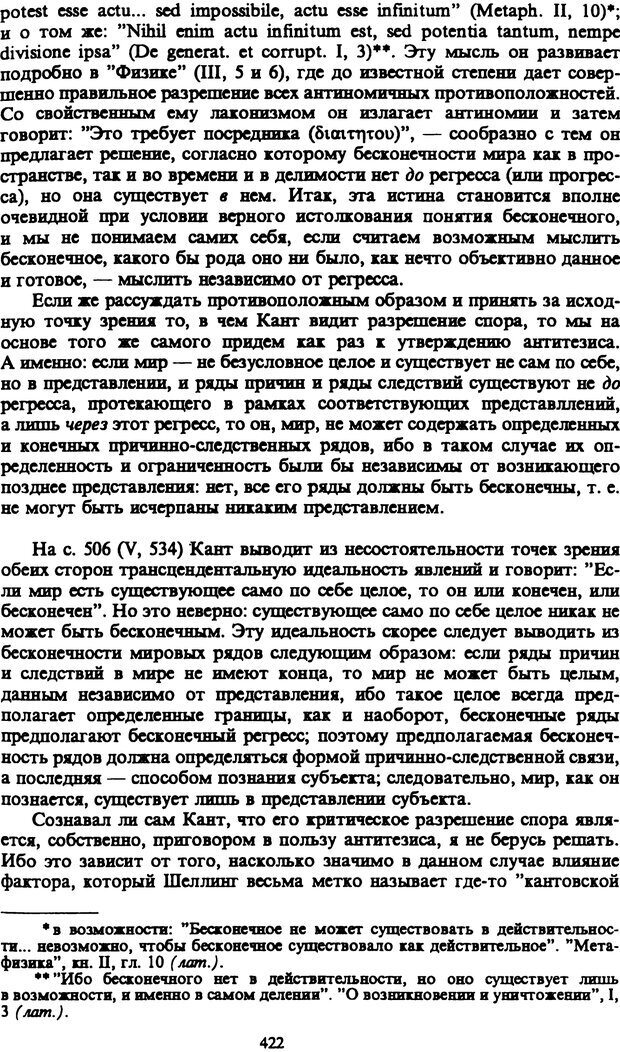 PDF. Собрание сочинений в шести томах. Том 1. Шопенгауэр А. Страница 422. Читать онлайн