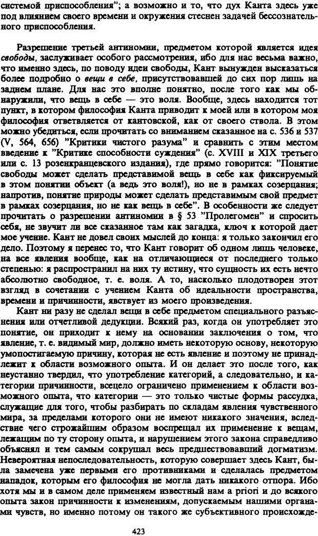 PDF. Собрание сочинений в шести томах. Том 1. Шопенгауэр А. Страница 423. Читать онлайн