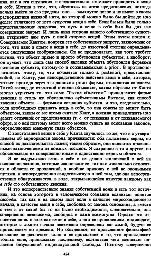 PDF. Собрание сочинений в шести томах. Том 1. Шопенгауэр А. Страница 424. Читать онлайн