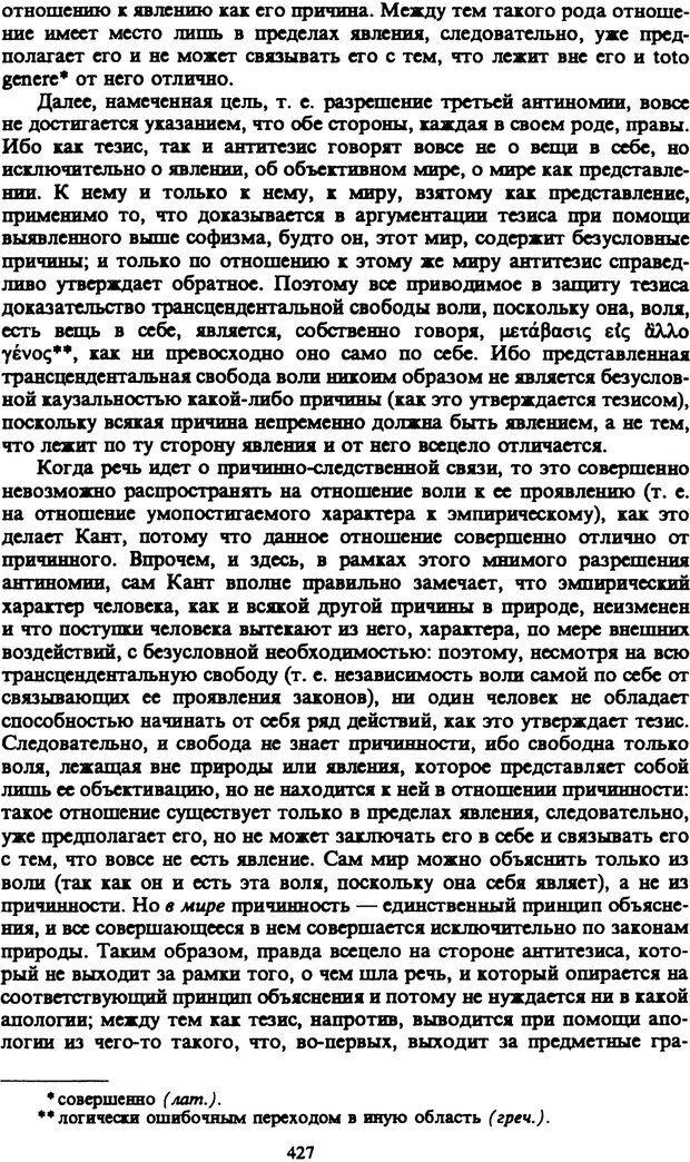 PDF. Собрание сочинений в шести томах. Том 1. Шопенгауэр А. Страница 427. Читать онлайн