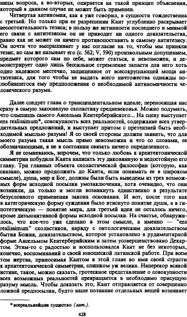 PDF. Собрание сочинений в шести томах. Том 1. Шопенгауэр А. Страница 428. Читать онлайн