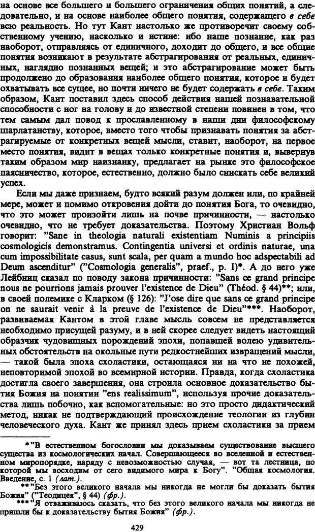 PDF. Собрание сочинений в шести томах. Том 1. Шопенгауэр А. Страница 429. Читать онлайн