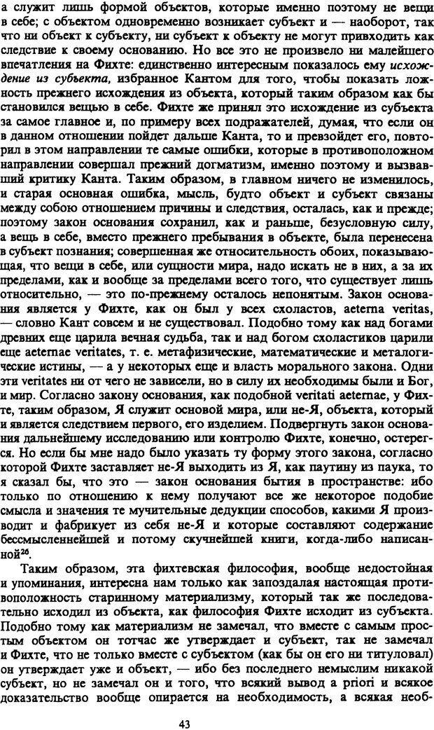 PDF. Собрание сочинений в шести томах. Том 1. Шопенгауэр А. Страница 43. Читать онлайн