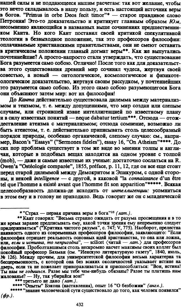 PDF. Собрание сочинений в шести томах. Том 1. Шопенгауэр А. Страница 432. Читать онлайн