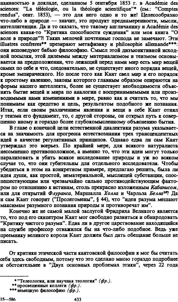 PDF. Собрание сочинений в шести томах. Том 1. Шопенгауэр А. Страница 433. Читать онлайн