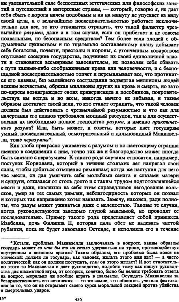 PDF. Собрание сочинений в шести томах. Том 1. Шопенгауэр А. Страница 435. Читать онлайн