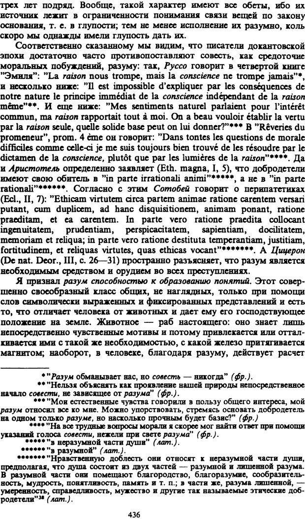 PDF. Собрание сочинений в шести томах. Том 1. Шопенгауэр А. Страница 436. Читать онлайн