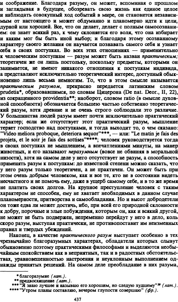 PDF. Собрание сочинений в шести томах. Том 1. Шопенгауэр А. Страница 437. Читать онлайн