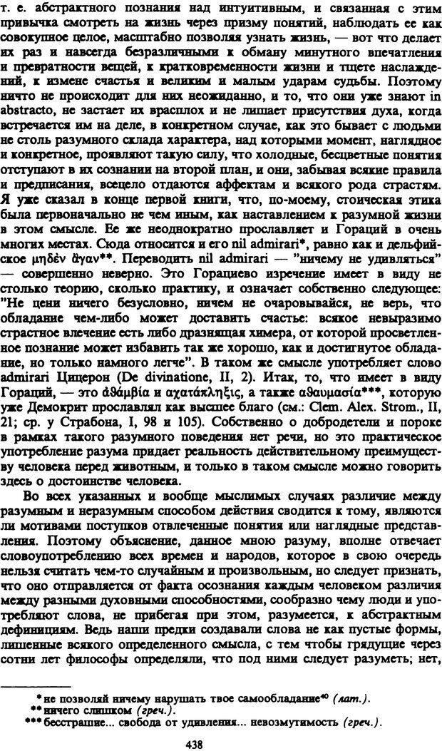 PDF. Собрание сочинений в шести томах. Том 1. Шопенгауэр А. Страница 438. Читать онлайн
