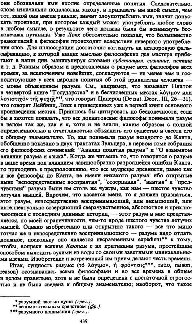 PDF. Собрание сочинений в шести томах. Том 1. Шопенгауэр А. Страница 439. Читать онлайн