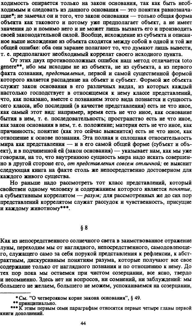 PDF. Собрание сочинений в шести томах. Том 1. Шопенгауэр А. Страница 44. Читать онлайн