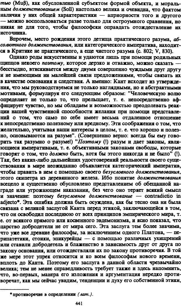 PDF. Собрание сочинений в шести томах. Том 1. Шопенгауэр А. Страница 441. Читать онлайн