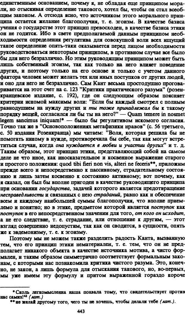 PDF. Собрание сочинений в шести томах. Том 1. Шопенгауэр А. Страница 443. Читать онлайн