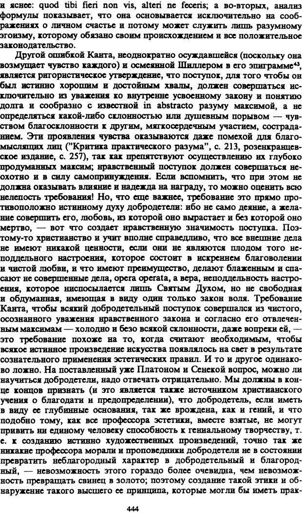 PDF. Собрание сочинений в шести томах. Том 1. Шопенгауэр А. Страница 444. Читать онлайн