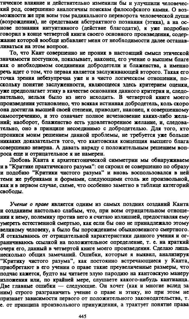 PDF. Собрание сочинений в шести томах. Том 1. Шопенгауэр А. Страница 445. Читать онлайн