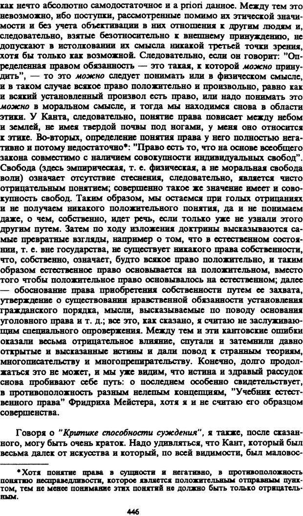 PDF. Собрание сочинений в шести томах. Том 1. Шопенгауэр А. Страница 446. Читать онлайн