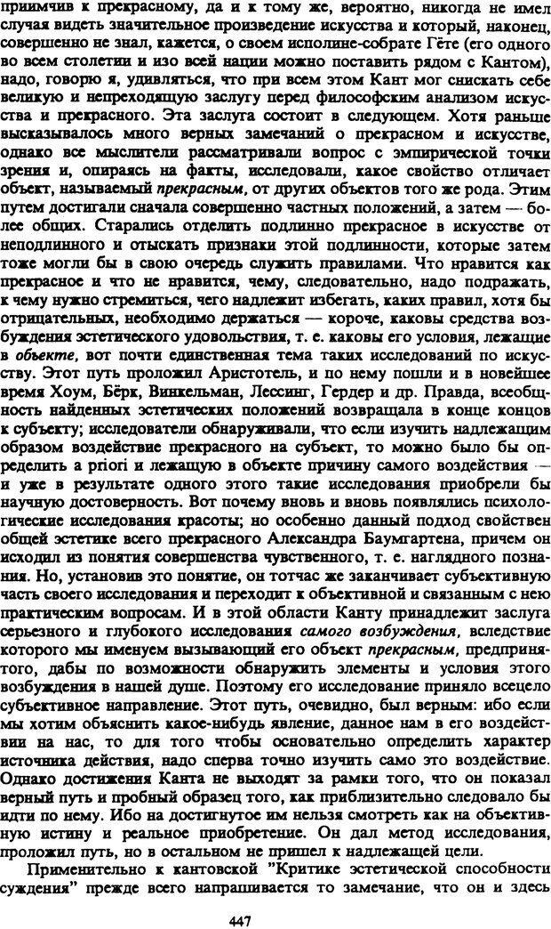 PDF. Собрание сочинений в шести томах. Том 1. Шопенгауэр А. Страница 447. Читать онлайн