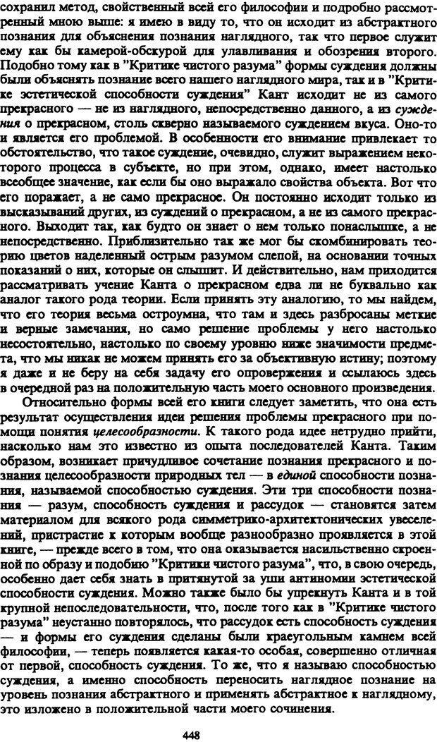 PDF. Собрание сочинений в шести томах. Том 1. Шопенгауэр А. Страница 448. Читать онлайн