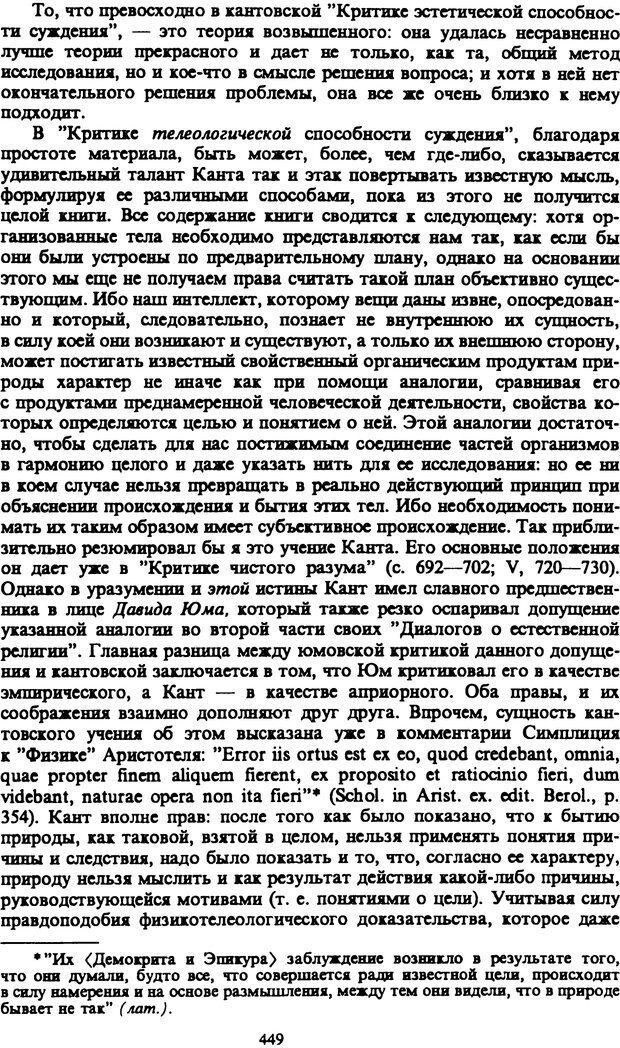 PDF. Собрание сочинений в шести томах. Том 1. Шопенгауэр А. Страница 449. Читать онлайн