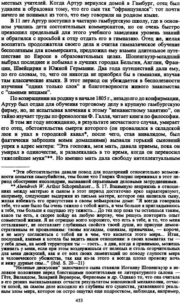 PDF. Собрание сочинений в шести томах. Том 1. Шопенгауэр А. Страница 453. Читать онлайн