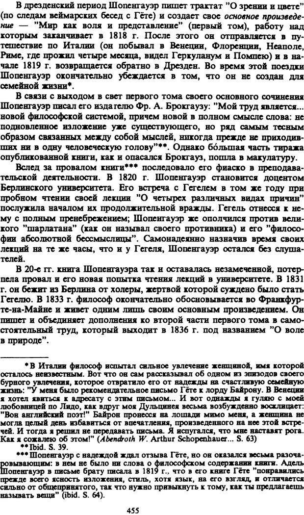 PDF. Собрание сочинений в шести томах. Том 1. Шопенгауэр А. Страница 455. Читать онлайн