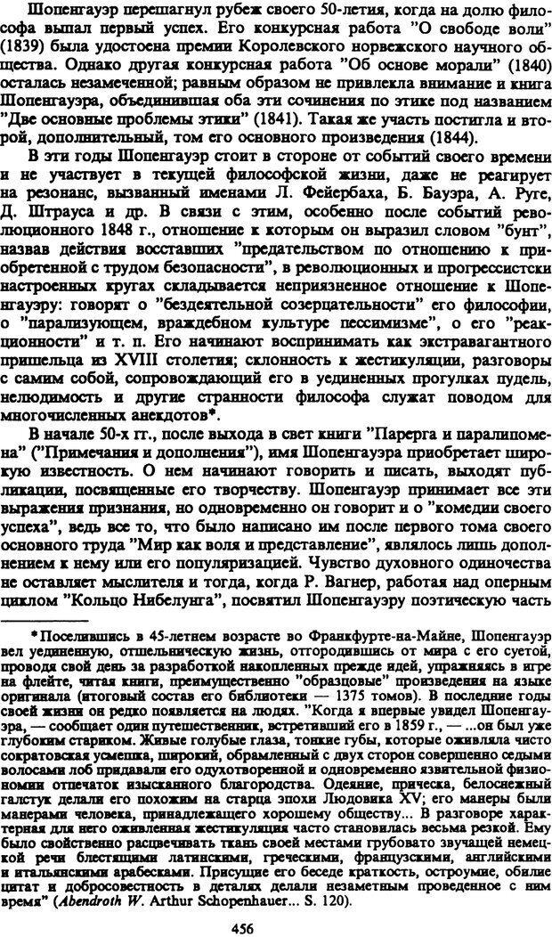 PDF. Собрание сочинений в шести томах. Том 1. Шопенгауэр А. Страница 456. Читать онлайн