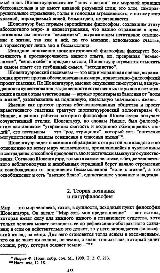 PDF. Собрание сочинений в шести томах. Том 1. Шопенгауэр А. Страница 458. Читать онлайн