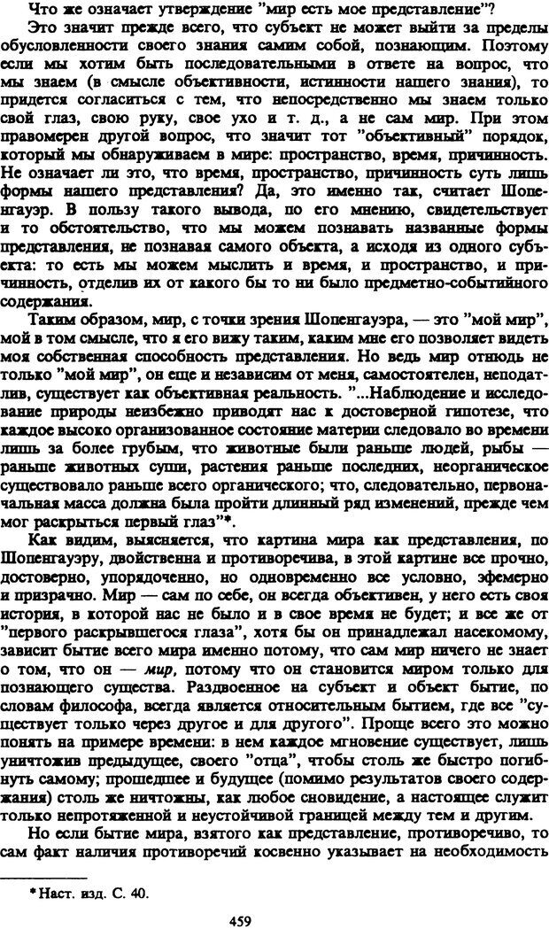 PDF. Собрание сочинений в шести томах. Том 1. Шопенгауэр А. Страница 459. Читать онлайн