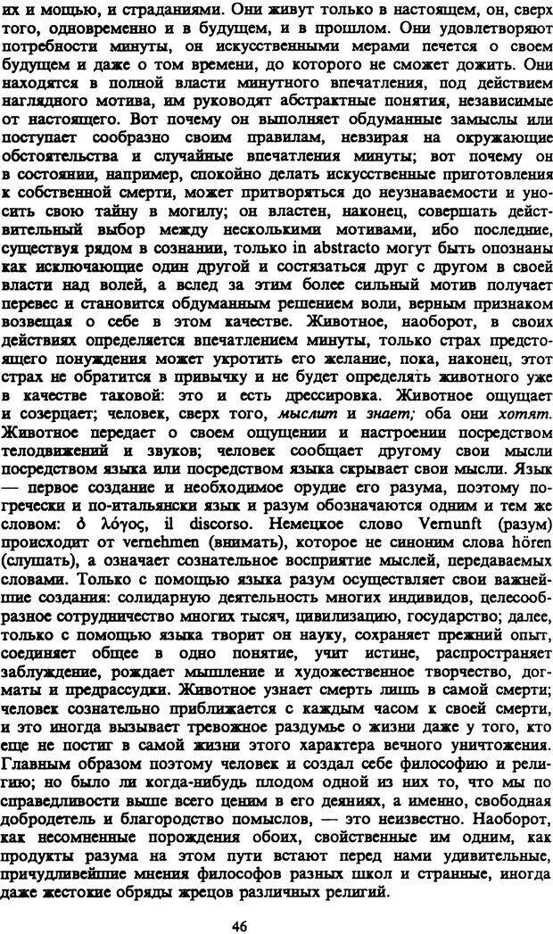 PDF. Собрание сочинений в шести томах. Том 1. Шопенгауэр А. Страница 46. Читать онлайн