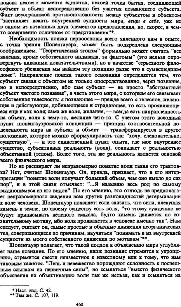 PDF. Собрание сочинений в шести томах. Том 1. Шопенгауэр А. Страница 460. Читать онлайн