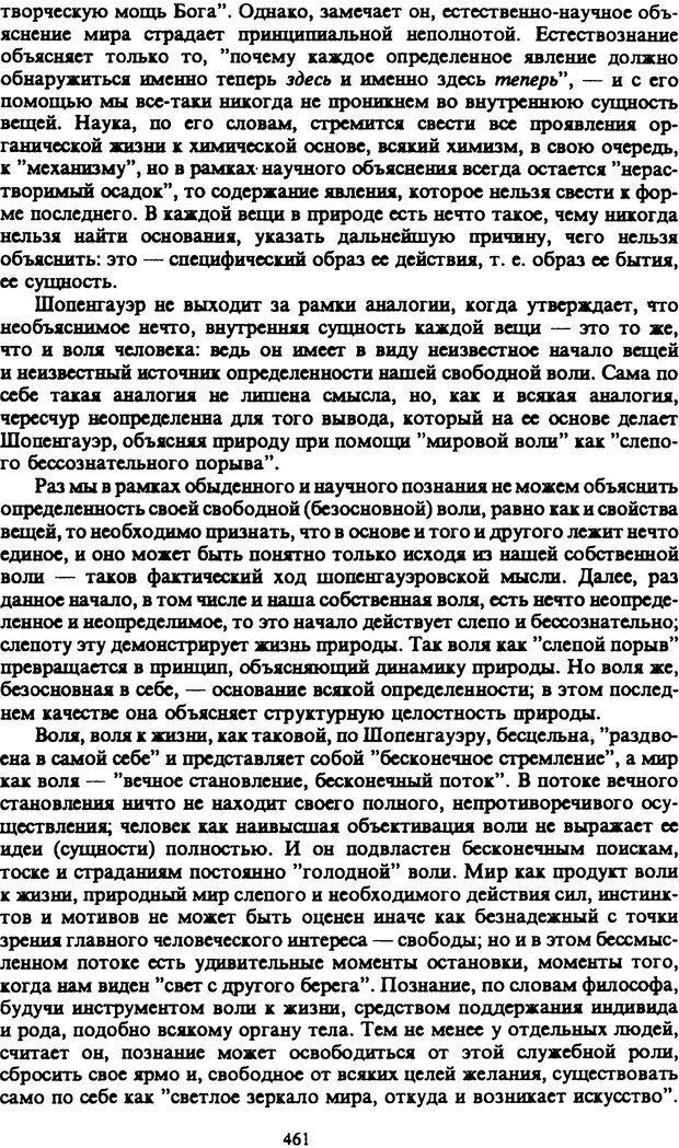 PDF. Собрание сочинений в шести томах. Том 1. Шопенгауэр А. Страница 461. Читать онлайн