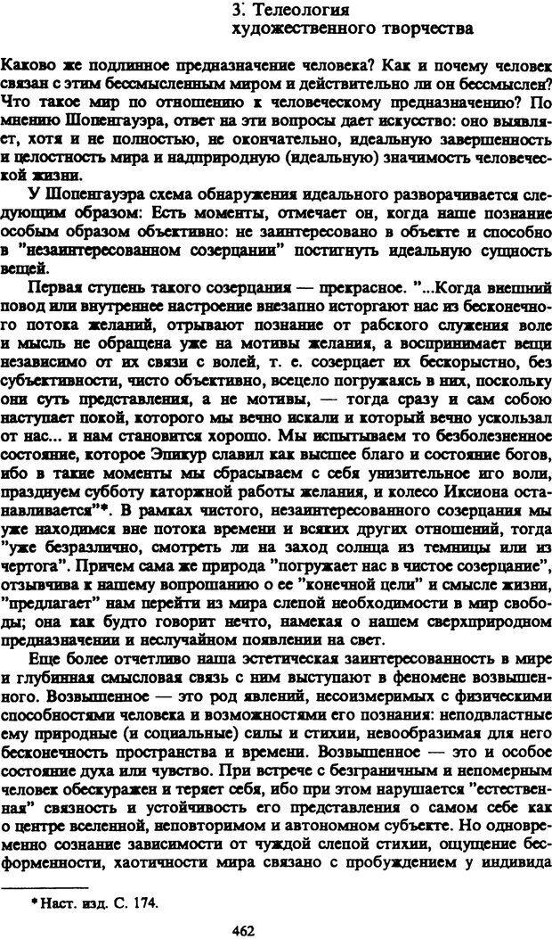 PDF. Собрание сочинений в шести томах. Том 1. Шопенгауэр А. Страница 462. Читать онлайн