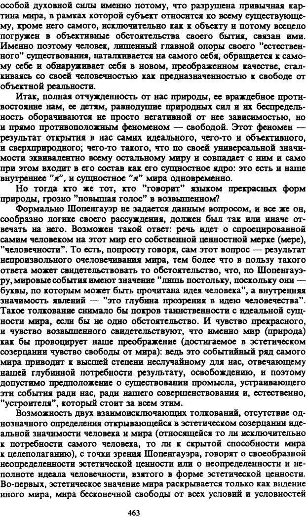 PDF. Собрание сочинений в шести томах. Том 1. Шопенгауэр А. Страница 463. Читать онлайн