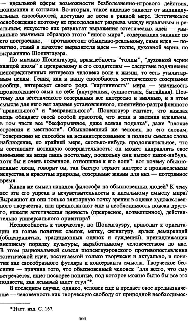 PDF. Собрание сочинений в шести томах. Том 1. Шопенгауэр А. Страница 464. Читать онлайн