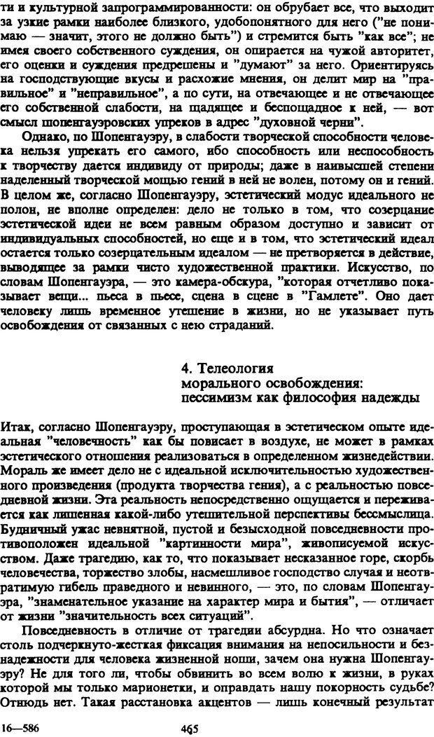 PDF. Собрание сочинений в шести томах. Том 1. Шопенгауэр А. Страница 465. Читать онлайн