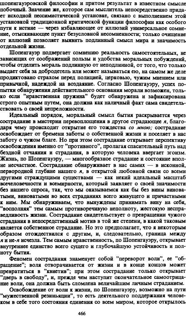 PDF. Собрание сочинений в шести томах. Том 1. Шопенгауэр А. Страница 466. Читать онлайн