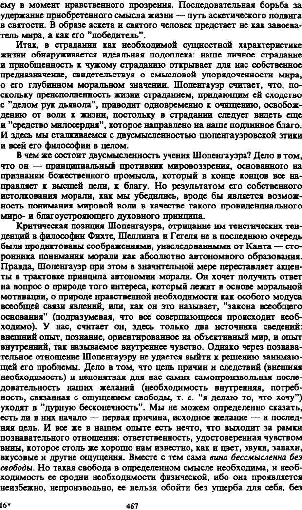 PDF. Собрание сочинений в шести томах. Том 1. Шопенгауэр А. Страница 467. Читать онлайн