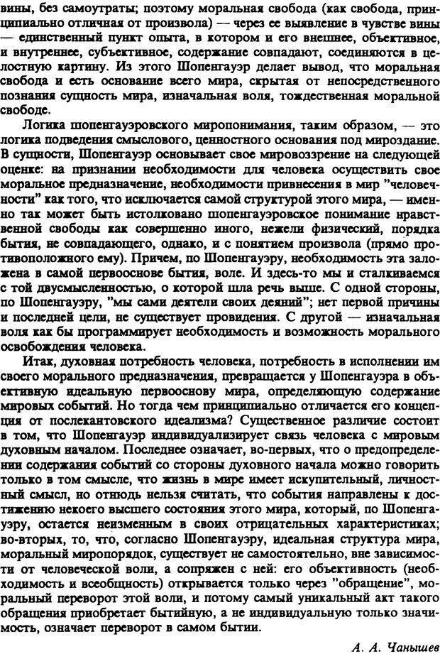 PDF. Собрание сочинений в шести томах. Том 1. Шопенгауэр А. Страница 468. Читать онлайн