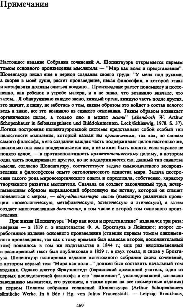 PDF. Собрание сочинений в шести томах. Том 1. Шопенгауэр А. Страница 469. Читать онлайн