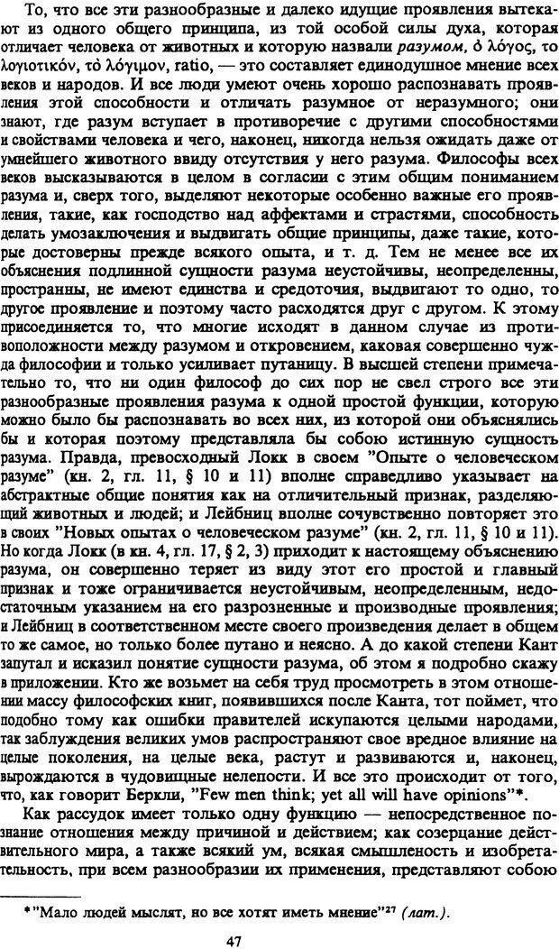 PDF. Собрание сочинений в шести томах. Том 1. Шопенгауэр А. Страница 47. Читать онлайн
