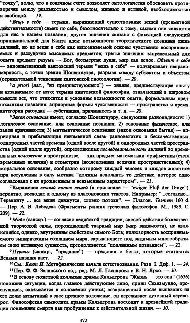 PDF. Собрание сочинений в шести томах. Том 1. Шопенгауэр А. Страница 472. Читать онлайн